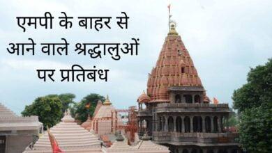 Photo of महाकाल मंदिर में MP से बाहर के श्रद्धालुओं पर प्रतिबंध