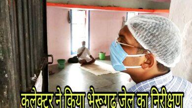 Photo of भेरूगढ़ जेल में कलेक्टर का निरीक्षण, डॉक्टर को हटाया