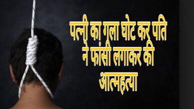 Photo of पत्नी का गला घोटकर पति ने फांसी लगाकर की आत्महत्या