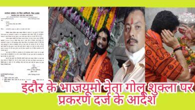 Photo of कलेक्टर ने भाजपा नेता गोलू शुक्ला पर FIR करने के दिए आदेश