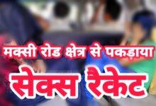 Photo of Ujjain: मक्सी रोड उद्योगपुरी से पकड़ाया सेक्स रैकेट
