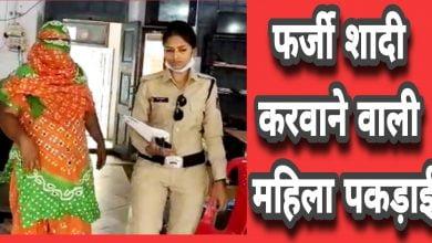 Photo of 5 शादी करने वाली महिला को पुलिस ने पकड़ा