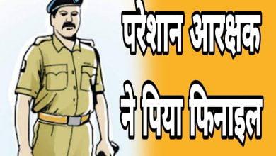 Photo of Ujjain-परेशान आरक्षक ने फिनाइल पीया, हालत गंभीर