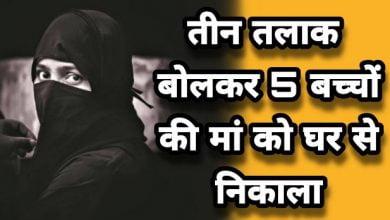Photo of Ujjain-तीन तलाक बोलकर 5 बच्चों की मां को घर से निकाला