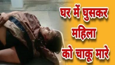 Photo of Ujjain- महिला को घर में घुसकर चाकू मारे, वीडियों देखें…
