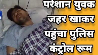 Photo of कर्जदारों से परेशान युवक ने दीमक मारने की दवाई पी