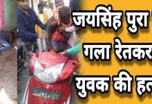 Photo of Ujjain- जयसिंहपुरा में गला रेतकर युवक की हत्या