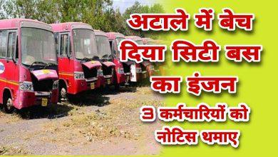 Photo of Ujjain-अटाले में बेच दिया सिटी बस का इंजन