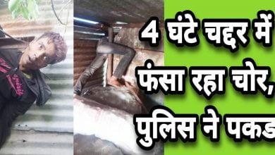 Photo of UJJAIN-4 घंटे चद्दर में फंसा रहा चोर, पुलिस ने पकड़ा