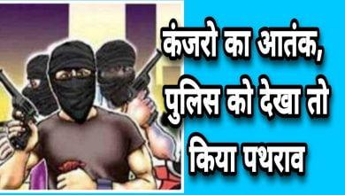 Photo of Ujjain-कंजरों का आतंक-पुलिस को देखा तो किया पथराव