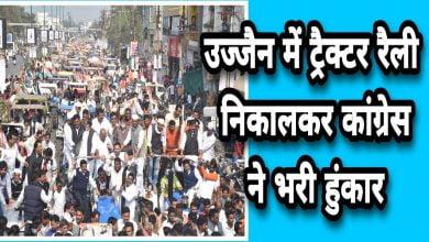 Photo of UJJain-ट्रैक्टर रैली निकाल कर कांग्रेस ने भरी हुंकार