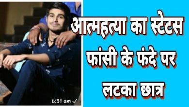 Photo of आत्महत्या का स्टेट्स-फांसी के फंदे पर लटका छात्र
