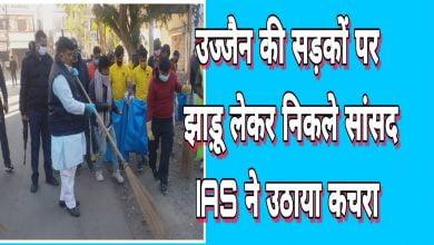 Photo of सड़कों पर झाडू लेकर निकले सांसद, आईएएस ने उठाया कचरा