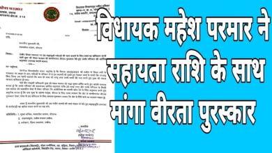 Photo of Ujjain-किसके लिए विधायक महेश परमार ने मांगा वीरता पुरस्कार