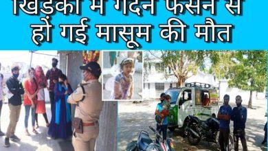 Photo of Ujjain-खिड़की में गर्दन फंसने से मासूम बालिका की मौत