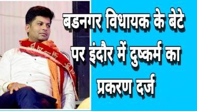 Photo of कांग्रेस विधायक मोरवाल के बेटे ने किया दुष्कर्म