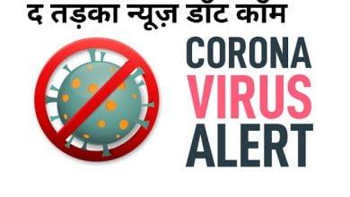Photo of Ujjain-आप भी बन सकते है कोरोना वॉरियर, जाने कैसे…
