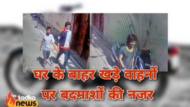 Photo of प्रधान आरक्षक को भी नहीं छोड़ा बदमाशों ने, सीसीटीवी कैमरे में कैद