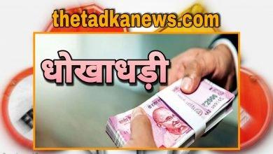 Photo of Ujjain-रिश्तेदारों ने युवती को लगा दिया लाखों का चूना