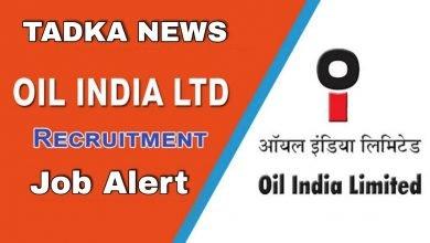 Job Alert-आयल इंडिया लिमिटेड