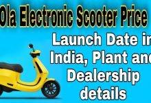 Photo of Ola Electric Scooter Price, Launch Date in India । ओला इलेक्ट्रानिक स्कूटर कीमत, लॉन्च डेट इन इंडिया