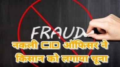 Photo of थाने के पास नकली सीआईडी ऑफिसर ने किसान को ठगा । Fake CID officer cheated the farmer