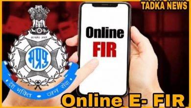 Online e-FIR-घर बैठे दर्ज करवाए FIR नहीं लगाने होंगे थाने के चक्कर