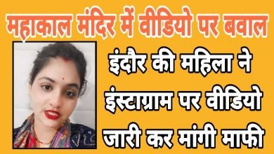 Indore woman who made video in Mahakal temple apologizes