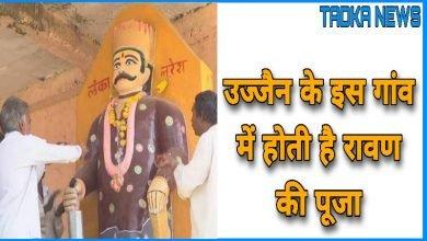 Ujjain news -उज्जैन के इस गांव में होती है रावण की पूजा