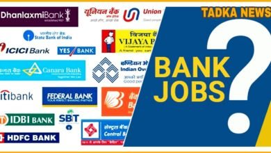 Sarkari Nokari 2021- 5 हजार 800 से अधिक बैंक कर्ल्क की भर्ती-ऐसे करें आवेदन, जानिए आखिरी तारीख