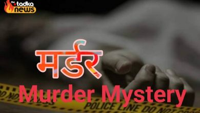 murder mystery-गला रेत कर महिला की हत्या