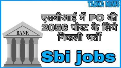 sbi jobs-एसबीआई में PO की 2056 पोस्ट के लिए निकली भर्ती-यह है आखरी तारीख